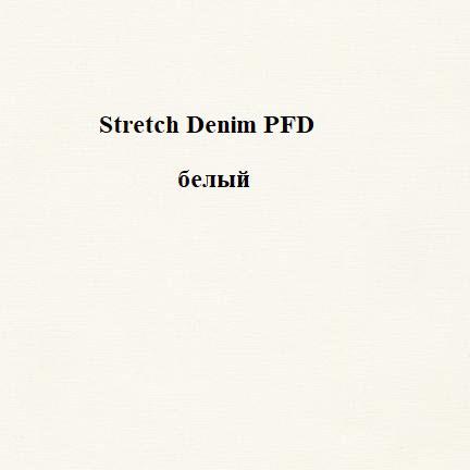 Ткань Stretch Denim, PFD